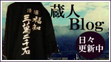 蔵人ブログ
