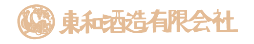 元旦しぼり2018注文受付中!|京都丹波 福知山の酒蔵 東和酒造有限会社