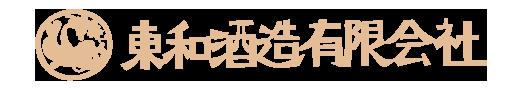 京都丹波 福知山の酒蔵 東和酒造有限会社